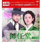 師任堂(サイムダン)、色の日記 <完全版> DVD-BOX2(7枚組) <シンプルBOX 5,000円シリーズ>