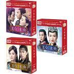 王女未央-BIOU- DVD-BOX 1+2+3の全巻セット <シンプルBOX 5,000円シリーズ>