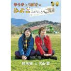 ゆうきとつばさのひよこ〜ふたりっきりの遠足〜(1枚組)DVD