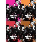 What's Up(ワッツ・アップ)DVD vol.1+2+3+4のセット
