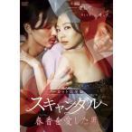 スキャンダル〜春香(チュンヒャン)を愛した男〜<ノーカット完全版>DVD(2枚組)