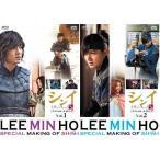 イ・ミンホのシンイ 信義  <スペシャル・メイキング>vol.1+2のセット DVD