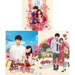 イタズラなKiss2〜Love in TOKYOスペシャル・メイキングと サウンドトラックCD と Love in OKINAWA DVDのセット