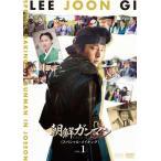イ・ジュンギin 朝鮮ガンマン vol.1 (2枚組)DVD
