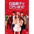 『白鳥麗子でございます!THE MOVIE』 DVD(2枚組)【初回限定版】