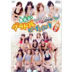 本気萌え グラドルビーチバレー 激闘編 DVD