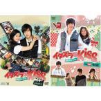イタズラなKiss〜Playful KissDVD(2枚組)とYouTube特別版DVD(2枚組)のセット
