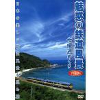 魅惑の鉄道風景 七曜週めくり 第3巻 7月〜9月 DVD