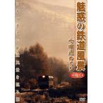 魅惑の鉄道風景 七曜週めくり 第4巻 10月〜12月 DVD