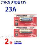 パナソニック panasonic アルカリ電池 12V 23A 2本セット 乾電池 逆輸入 Panasonic アルカリ電池 23a12v 送料無料 L1028F 23AE 23A A23 LRV08 LR-V08