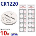 Panasonic CR1220 ×10個 パナソニックCR1220 パナソニック CR1220 1220 リチウム パナ 新品
