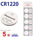 パナソニック CR1220 ×5個 パナソニックCR1220 パナソニック CR1220 1220 リチウム パナ 新品 逆輸入品