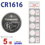Panasonic CR1616 ×5個 パナソニックCR1616 パナソニック CR1616 1616 リチウム パナ 新品