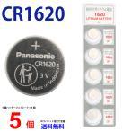 Panasonic CR1620 ×5個 パナソニックCR1620 パナソニック CR1620 1620 リチウム パナ 新品