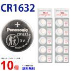 Panasonic CR1632 ×10個 パナソニックCR1632 パナソニック CR1632 1632 リチウム パナ 新品