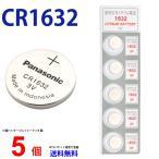 Panasonic CR1632 ×5個 パナソニックCR1632 パナソニック CR1632 1632 リチウム パナ 新品