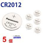 Panasonic CR2012 ×5個 パナソニックCR2012 CR2012 2012 CR2012 CR2012 パナソニック CR2012