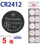 Panasonic CR2412 ×5個 パナソニックCR2412 CR2412 2412 CR2412 CR2412 パナソニック CR2412 ボタン電池 リチウム