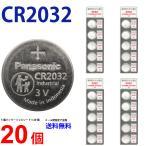 パナソニック CR2032×20個 パナソニックCR2032