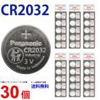 Panasonic CR2032 ×30個 パナソニックCR2032 パナソニック CR2032 2032 リチウム パナ 新品