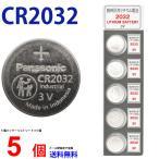 パナソニック CR2032 ×5個 パナソニックCR2032 定形郵便で送料無料 パナソニック CR2032 2032 リチウム パナ 新品