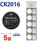 パナソニック CR2016 ×5個 パナソニック 逆輸入品 CR2016 2016 CR CR2016 cr2016 CR リモコンキー リチュウム電池 送料無料