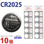 Panasonic CR2025 ×10個 パナソニックCR2025 パナソニック CR2025 2025 リチウム