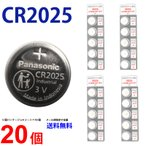 Panasonic CR2025 ×20個 パナソニックCR2025 パナソニック CR2025 2025 リチウム