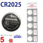 パナソニック CR2025 ×5個 パナソニックCR2025 定形郵便で送料無料 パナソニック CR2025 2025 リチウム 逆輸入品