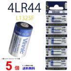 Vinnic 4LR44 ×5個 ヴィニック 6V  L1325F 信頼の有名メーカー 4LR44 ヴィニック 4LR44 新品