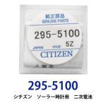 シチズン 295-5100(MT621)ソーラー時計用純正2次電池CITIZEN ニッケル水素二次電池 CT295-5100 CTZ295-51 新入荷 キャパシタ セット