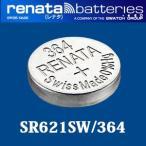 正規輸入品 スイス製 renata レナタ  364(SR621SW) 【当店はRENATAの正規代理店です】 でんち ボタン 時計電池 時計用電池 時計用 レナータ