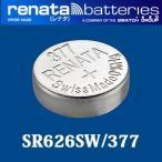 正規輸入品 スイス製 renata レナタ  377(SR626SW) 【当店はRENATAの正規代理店です】でんち ボタン 時計電池 時計用電池 時計用 SR626