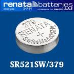正規輸入品 スイス製 renata(レナタ) 379(SR521SW) 【当店はRENATAの正規代理店です】でんち ボタン 時計電池 時計用電池 時計用 SR521