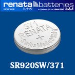 正規輸入品 スイス製 renata レナタ  371(SR920SW) 【当店はRENATAの正規代理店です】でんち ボタン 時計電池 時計用電池 時計用 SR920SW