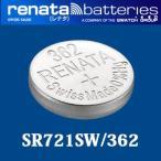 正規輸入品 スイス製 renata レナタ  362(SR721SW) 【当店はRENATAの正規代理店です】でんち ボタン 時計電池 時計用電池 時計用 SR721SW