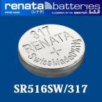 正規輸入品 スイス製 renata レナタ 317(SR516SW) 【当店はRENATAの正規代理店です】でんち ボタン 時計電池 時計用電池 時計用 SR516SW