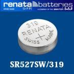正規輸入品 スイス製 renata レナタ  319(SR527SW) 【当店はRENATAの正規代理店です】 でんち ボタン 時計電池 時計用電池 時計用 SR527SW