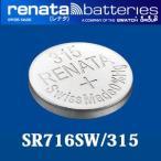 正規輸入品 スイス製 renata レナタ 315(SR716SW) 【当店はRENATAの正規代理店です】でんち ボタン 時計電池 時計用電池 時計用 SR716SW