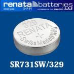 正規輸入品 スイス製 renata レナタ  329(SR731SW) 【当店はRENATAの正規代理店です】でんち ボタン電池 時計電池 時計用電池 時計用