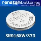 正規輸入品 スイス製 renata レナタ  373(SR916SW) 【当店はRENATAの正規代理店です】でんち ボタン 時計電池 時計用電池 時計用 SR916SW