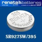 正規輸入品 スイス製 renata レナタ  395(SR927SW) 【当店はRENATAの正規代理店です】でんち ボタン 時計電池 時計用電池 時計用 SR927SW
