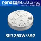 正規輸入品 スイス製 renata レナタ  397(SR726SW) 【当店はRENATAの正規代理店です】でんち ボタン 時計電池 時計用電池 時計用 SR726SW