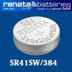 正規輸入品 スイス製 renata レナタ  384(SR41SW) 【当店はRENATAの正規代理店です】 でんち ボタン 時計電池 時計用電池 時計用 SR41SW