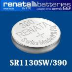 正規輸入品 スイス製 renata レナタ  390(SR1130SW) 【当店はRENATAの正規代理店です】でんち ボタン 時計電池 時計用電池 時計用 SR1130SW