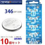 正規輸入品 日本製 renata レナタ 346 SR712SW × 10個 正規代理店 でんち ボタン 時計電池 時計用電池 時計用 346 SR712 電池 業務用