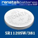 正規輸入品 スイス製 renata(レナタ) 381(SR1120SW) 【当店はRENATAの正規代理店です】でんち ボタン 時計電池 時計用電池 時計用 SR1120SW