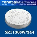 正規輸入品 スイス製 renata レナタ  344(SR1136SW) 【当店はRENATAの正規代理店です】 でんち ボタン 時計電池 時計用電池 時計用 SR1136SW