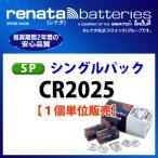 正規輸入品 スイスブランド renata レナタ  CR2025 【当店はRENATAの正規代理店です】でんち ボタン 時計電池 時計用電池 時計用 リモコン