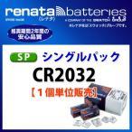 正規輸入品 スイスブランド renata レナタ  CR2032 【当店はRENATAの正規代理店です】でんち ボタン 時計電池 時計用電池 時計用 リモコン